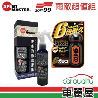 【Soft99/速馬力】雨敵-鍍膜、撥水劑超值限量組合