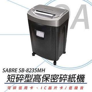 【SABRE 沙豹】SABRE 騎士牌 SB-8235MH 短碎型碎紙機(碎紙機/細碎碎紙機)