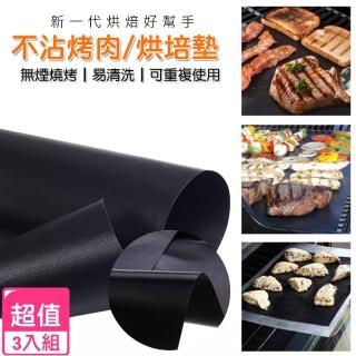 【T&M】多功能不沾烤肉/烘培墊(3入組)