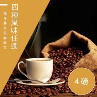 【微笑咖啡】四種風味任選4磅_在地烘焙咖啡豆(春曬/夏風/秋夜/冬日)