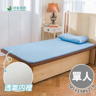 【格藍傢飾】雲彩涼感3D立體透氣單人床墊(2cm)