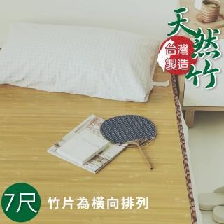 【絲薇諾】MIT和風中青竹蓆/涼蓆(雙人特大6x7尺)