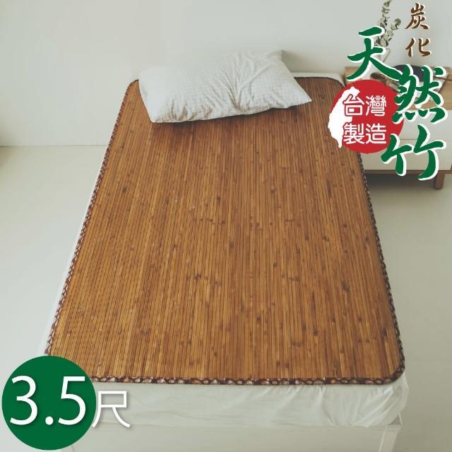 【絲薇諾】MIT和風炭香竹蓆/涼蓆(單人加大3.5尺)/