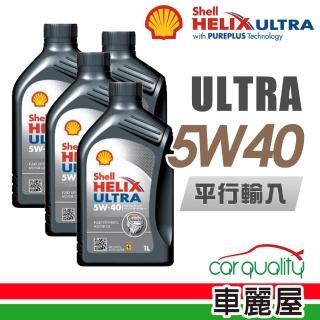 【SHELL 殼牌】HELIX ULTRA SN 5W40 1L_四入組_機油保養套餐加送【18項保養檢查】節能型機油(車麗屋)