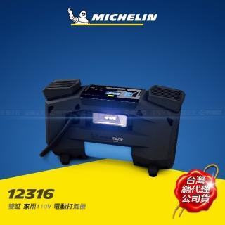 【Michelin 米其林】激速直驅雙缸家用110V電動打氣機(12316)