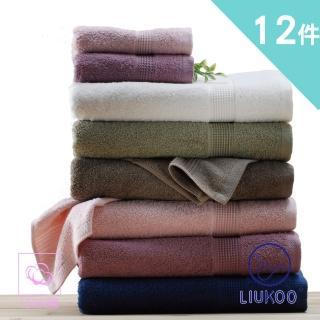 【LIUKOO 煙斗】12件組-純棉32支紗.全色系歐風毛巾(品牌大廠.微笑標章.4色組L611)