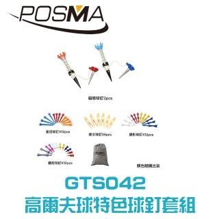 【Posma GTS042】特色球釘套組 子母球釘3枚 牛角形球釘 鏢形球釘各6枚 皇冠球釘 城堡球釘各12枚 送禮品袋