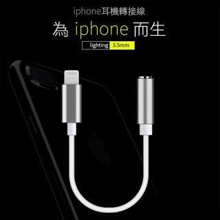 蘋果iPhone Lightning 轉3.5mm耳機音源轉接線(iphone 7 XS XR MAX)