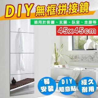 【【fioJa 費歐家】】45X45 cm DIY 可拼貼鏡子 穿衣鏡 化妝鏡(鏡子 穿衣鏡 化妝鏡 立鏡 連身鏡)