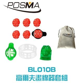 【Posma BL010B】高爾夫畫線器4款套組推桿特色畫線器  夾球畫線器 贈 Posma絨布禮品袋