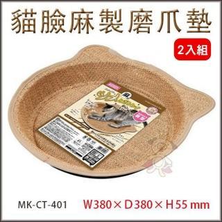 【Marukan】貓臉麻製磨爪墊(2入組)(CT-401)