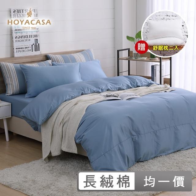 【HOYACASA】300織長纖細棉枕套床包組-時尚覺旅-不分尺寸(加碼贈二枕)/