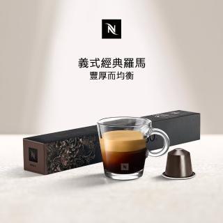 【Nespresso】Ispirazione Roma義式經典羅馬咖啡膠囊_細緻經典(10顆/條;僅適用於Nespresso膠囊咖啡機)