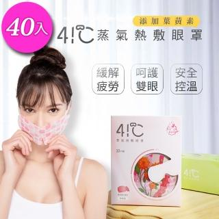 【41度C】葉黃素蒸氣熱敷眼罩4盒40片(無香型)