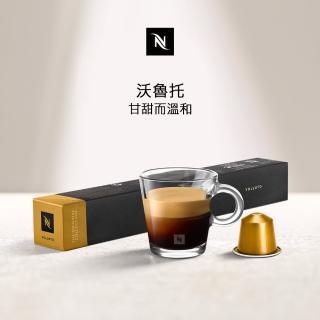 【Nespresso】Volluto沃魯托咖啡膠囊_甘甜而溫和(10顆/條;僅適用於Nespresso膠囊咖啡機)/
