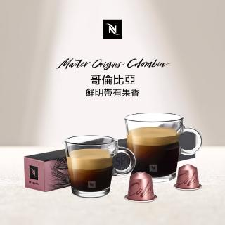 【Nespresso】Colombia哥倫比亞咖啡膠囊_鮮明而帶有果香(10顆/條;僅適用於Nespresso膠囊咖啡機)