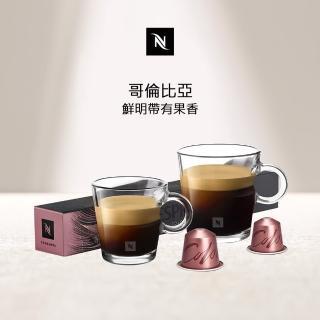 【Nespresso】Colombia哥倫比亞咖啡膠囊_鮮明而帶有果香(10顆/條;僅適用於Nespresso膠囊咖啡機)/