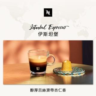 【Nespresso】Fortissio