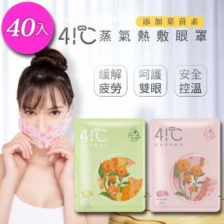 【41度C】葉黃素蒸氣熱敷眼罩4盒40片(無香型*2盒+洋甘菊*2盒)