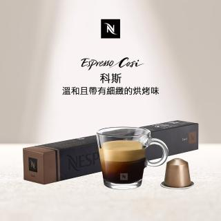 【Nespresso】Cosi科斯咖啡膠囊_溫和且帶有細緻的烘烤味(10顆/條;僅適用於Nespresso膠囊咖啡機)/