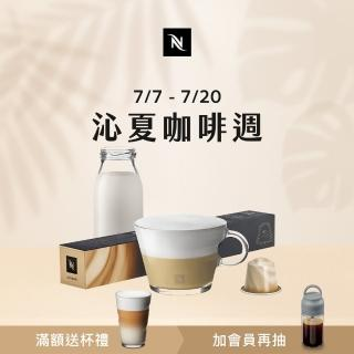 【Nespresso】Chiaro溫和奇里奧咖啡膠囊_焦糖奶油香牛奶絕配咖啡(10顆/條;僅適用於Nespresso膠囊咖啡機)/