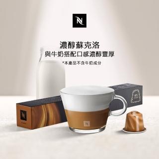 【Nespresso】Scuro濃醇蘇克洛咖啡膠囊_強烈且平衡的牛奶絕配咖啡(10顆/條;僅適用於Nespresso膠囊咖啡機)