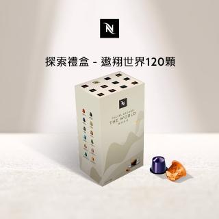 【Nespresso】探索禮盒 - 遨翔世界100顆(10條/盒;僅適用於Nespresso膠囊咖啡機)