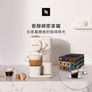 【Nespresso】膠囊咖啡機 Lattissima One(探索禮盒120顆迎新會員組_贈禮2選一)