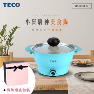【TECO 東元】無水料理美食鍋2公升-清新藍 YP2001CBB