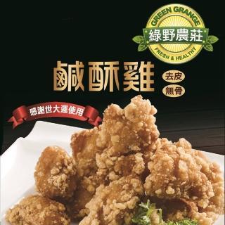 【綠野農莊】台灣鹹酥雞 500g x1包-加購(採用優質國產雞肉)