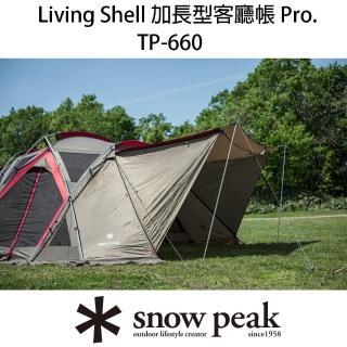 【Snow Peak】雪峰加長型客廳帳 PRO(TP-660)