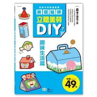 【世一】立體美勞DIY:趣味生活(立體美勞DIY系列)