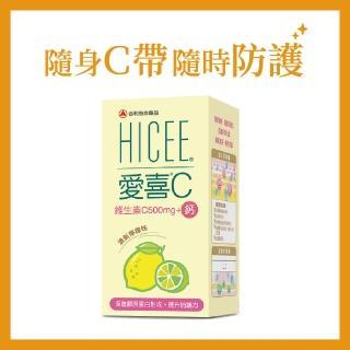 【台灣武田】HICEE 愛喜維生素C 500mg+鈣口嚼錠_60錠/盒(維生素C+鈣_清新檸檬味)