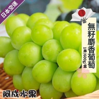 【阿成水果】日本空運無籽麝香青葡萄(1串/600g+-10%/盒)