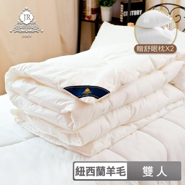 【JAROI】100%紐西蘭進口純羊毛冬被2KG(1被2枕)/