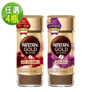 【Nestle 雀巢】金牌咖啡-產地嚴選即溶黑咖啡x4瓶組(口味任選100g/瓶)