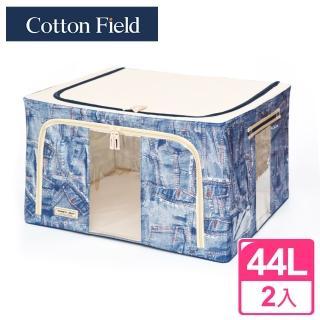 【棉花田】牛仔防塵摺疊收納箱-44公升(二件組)