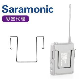 【Saramonic 楓笛】UWMIC9/10 專用鐵絲背夾 SR-UM10-MC2(彩宣公司貨)