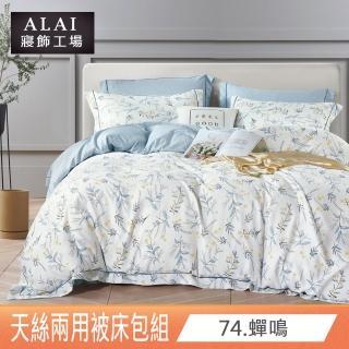 【ALAI寢飾工場】吸濕排汗天絲兩用被床包組(單人/雙人/加大/特大 均一價 多款任選)