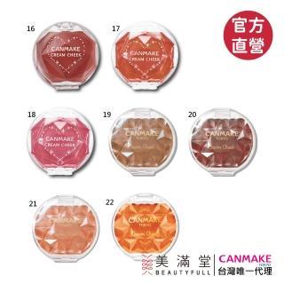 【CANMAKE】腮紅霜