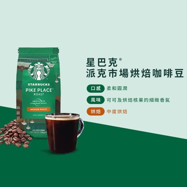 【Starbucks星巴克】精選咖啡豆*3包組(口味任選200g*3包)
