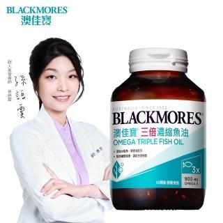 【BLACKMORES 澳佳寶】三倍濃縮深海魚油 膠囊食品(60顆)