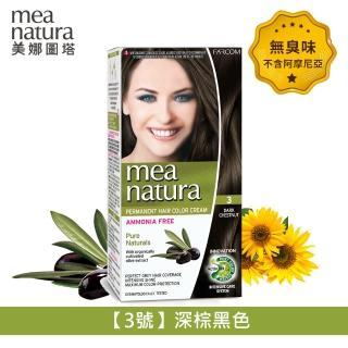 【mea natura 美娜圖塔】植萃橄欖染髮劑3號-深棕黑色-60G+60G(無味不刺激.不含阿摩尼亞)