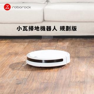 【石頭科技Roborock】小瓦掃地機器人規劃版(小米生態鏈)