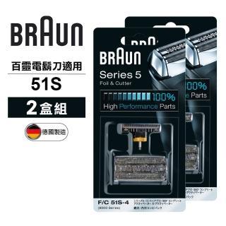 【德國百靈BRAUN】OptiFoil刀頭刀網組51S銀8000Series(2盒組)