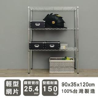 【dayneeds 日需百備】輕型 90x35x120公分電鍍三層架(鐵力士架/ 收納層架/ 鞋架/ 展示架/ 層架/ 鐵架)