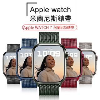 【kingkong】Apple Watch 1/2/3/4/5 米蘭尼斯金屬錶帶 磁吸替換帶(高端米蘭尼斯 磁吸錶帶)