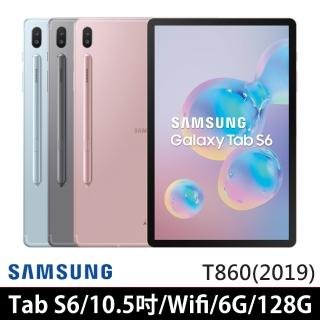 【SAMSUNG 三星】Galaxy Tab S6 10.5吋 6G/128G 八核心平板電腦 SM-T860(送原廠鍵盤皮套等好禮)