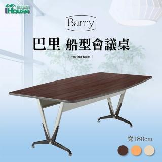 【IHouse】OA 巴里 船型會議桌 寬180深90高75cm