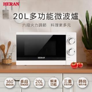 【HERAN 禾聯】20L轉盤式微波爐(HMO-20G1T)